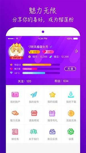 榴莲视频app免费版下载