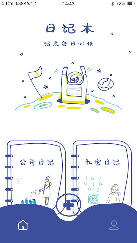 随心日记app手机版下载