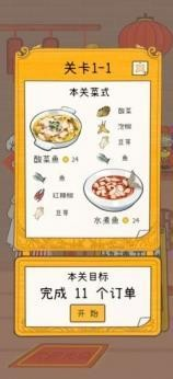 梦想中餐厅手游官方版IOS版