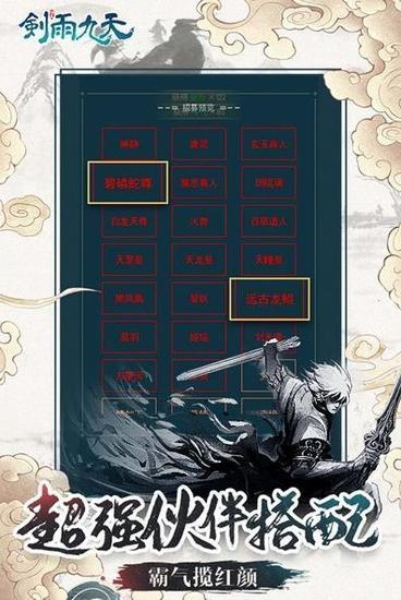 剑雨九天最新版IOS版