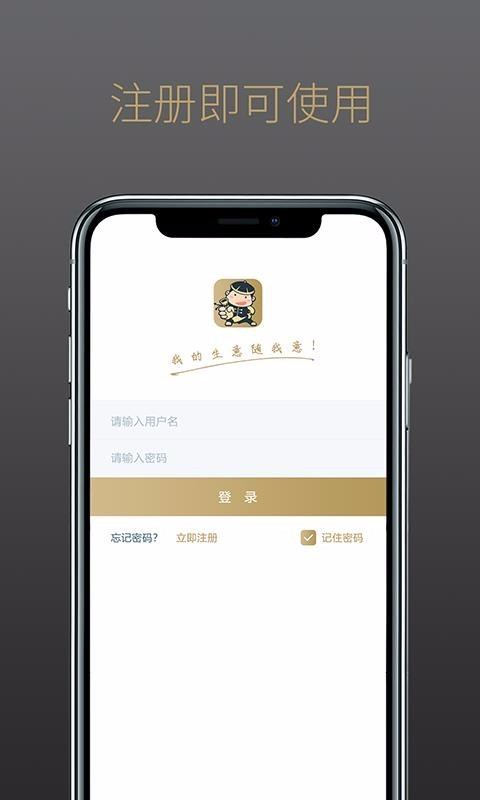掌柜智囊app官方版下载