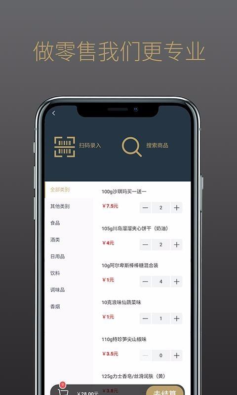 掌柜智囊app官方版安卓版