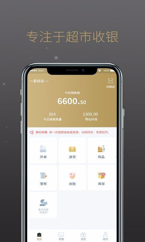 掌柜智囊app官方版IOS版