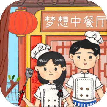 梦想中餐厅手游官方版