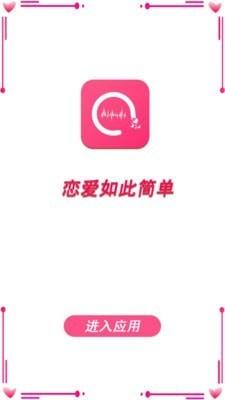 舞步恋爱话术app官方版下载