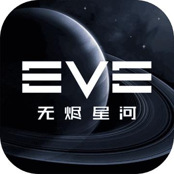 EVE星战前夜:无烬星河官方版