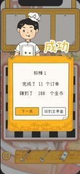 梦想中餐厅手游官方版苹果版