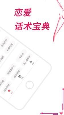舞步恋爱话术app官方版苹果版