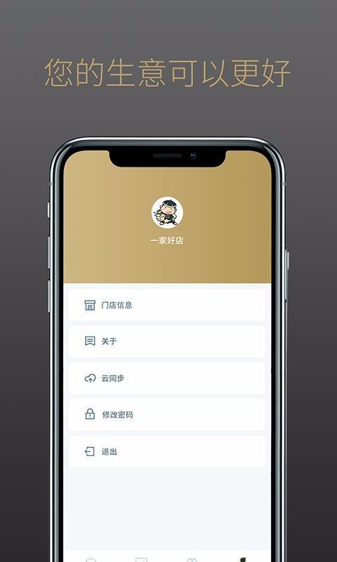 掌柜智囊app官方版苹果版