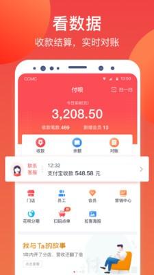 付呗app手机版IOS版