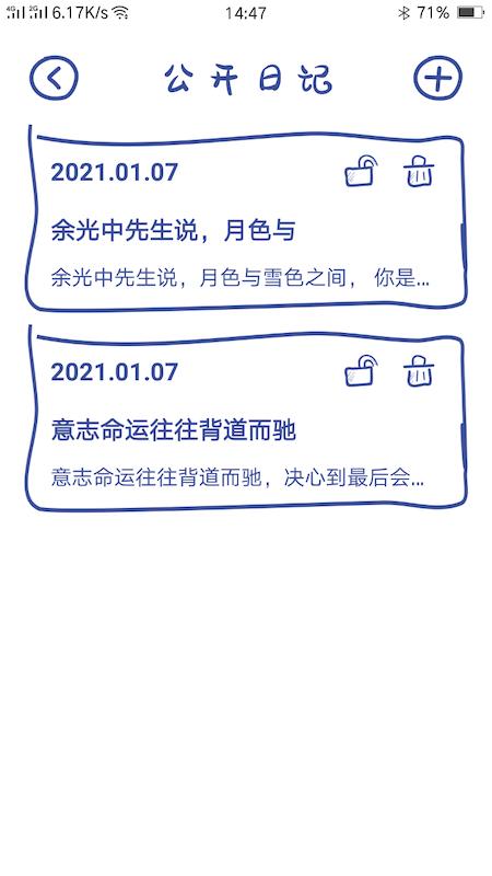 随心日记app手机版IOS版