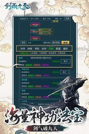 剑雨九天最新版苹果版
