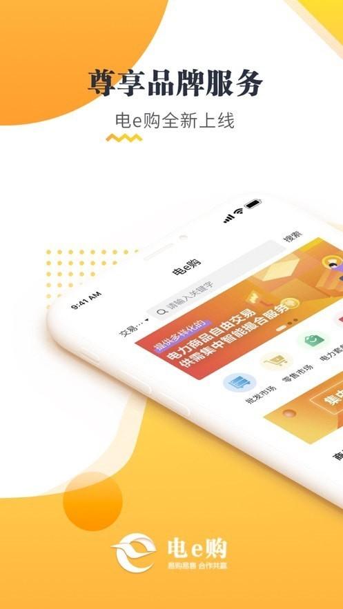 电e购app下载