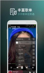 天天静听app安卓版