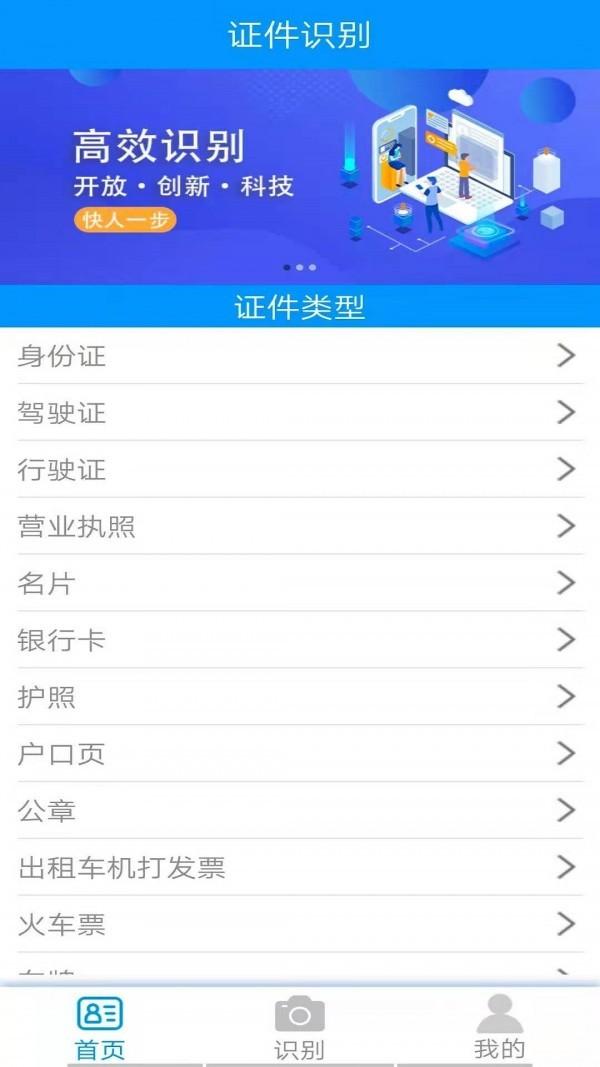 万能证件识别app手机版IOS版