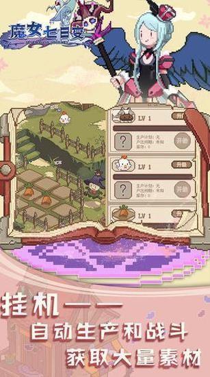 魔女七日变游戏官方版苹果版