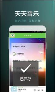 天天静听app安卓版IOS版