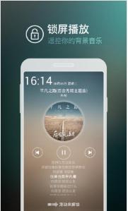 天天静听app安卓版下载