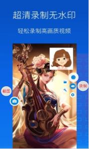 录屏录制大师app安卓版