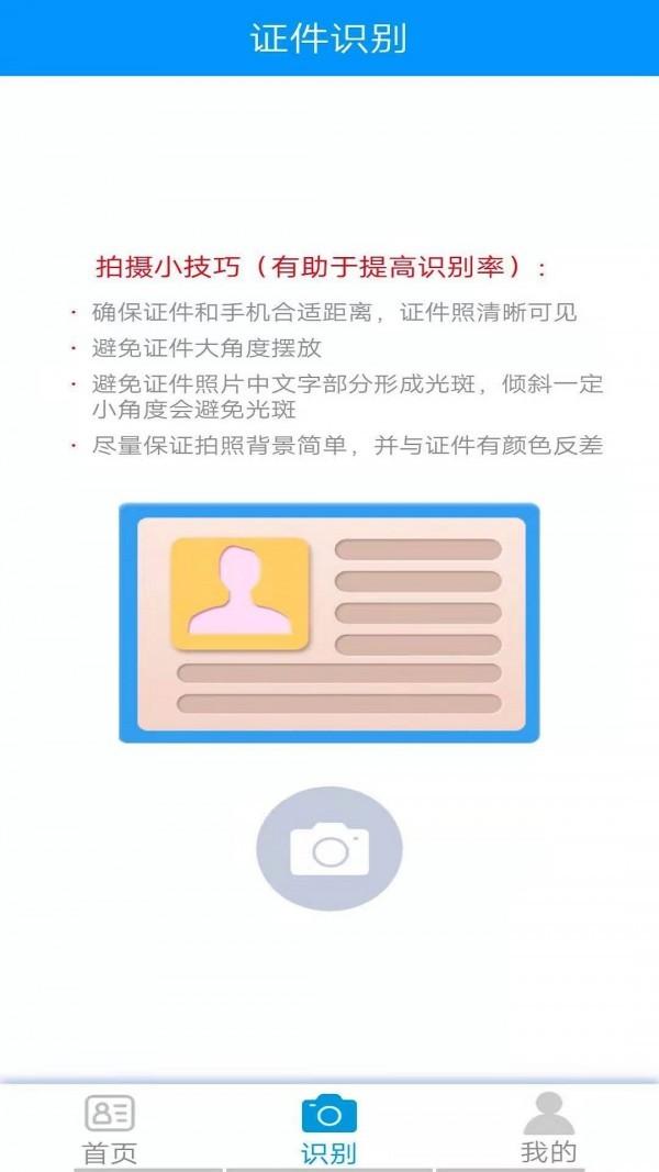 万能证件识别app手机版苹果版