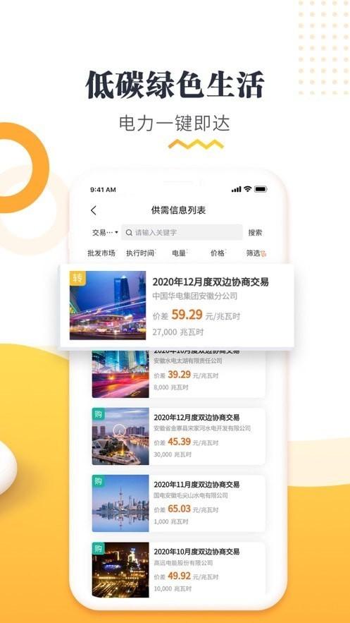 电e购app安卓版