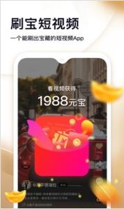 刷宝极速版app最新版安卓版