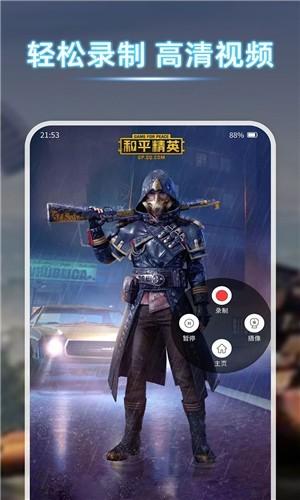 一键录屏精灵app手机版苹果版