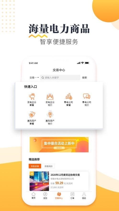 电e购app苹果版