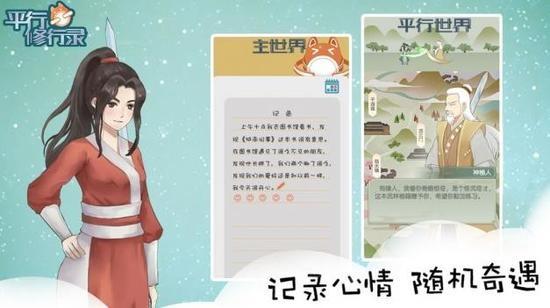 代号:平行修行录手游安卓官方版IOS版