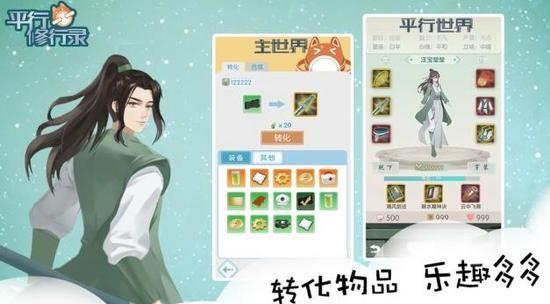 代号:平行修行录手游安卓官方版苹果版