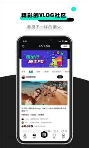 po短视频app官方版IOS版