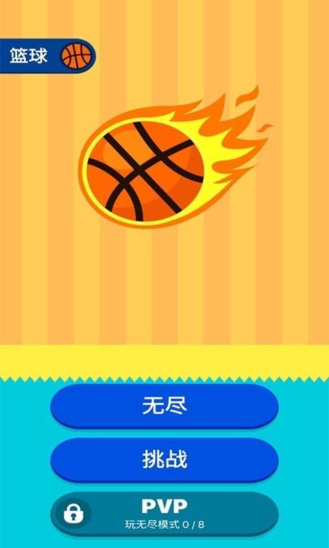 口袋篮球王最新版苹果版