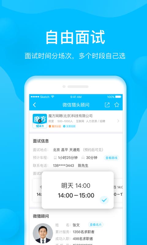 魔方微猎app最新版安卓版