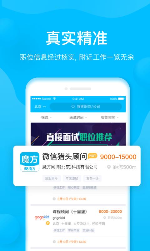魔方微猎app最新版IOS版