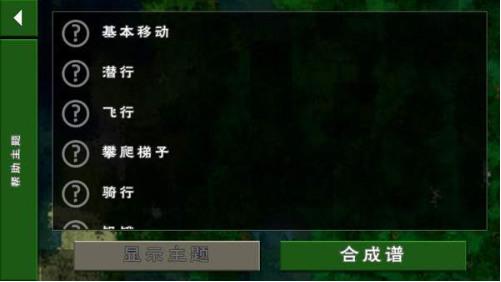 生存战争2中文版IOS版