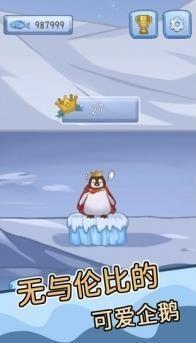 跳跳企鹅官方版苹果版