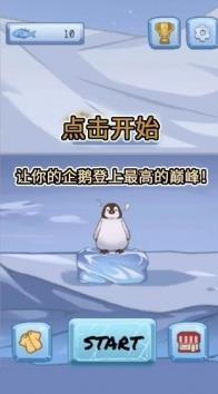 跳跳企鹅官方版IOS版