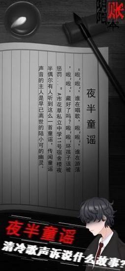 阴阳账本游戏官方版苹果版