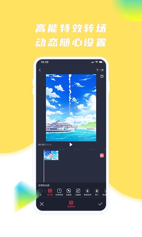 触漫极速版最新版安卓版