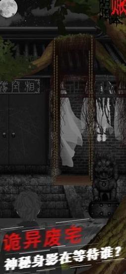 阴阳账本游戏官方版安卓版