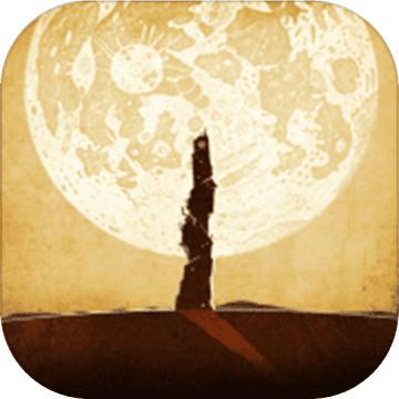 月影之塔破解版