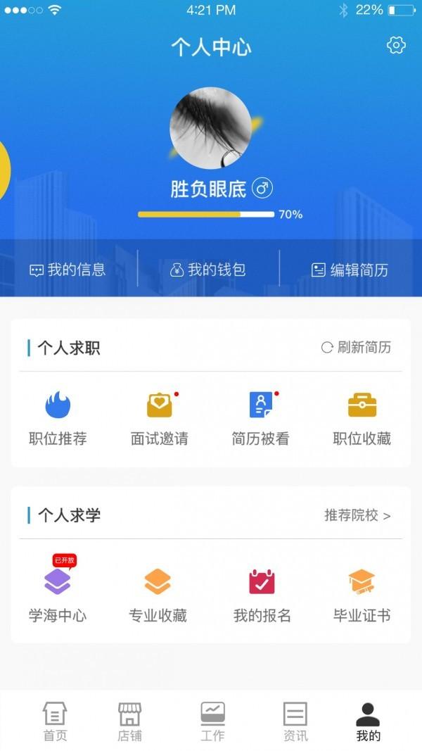 度才子app安卓版IOS版