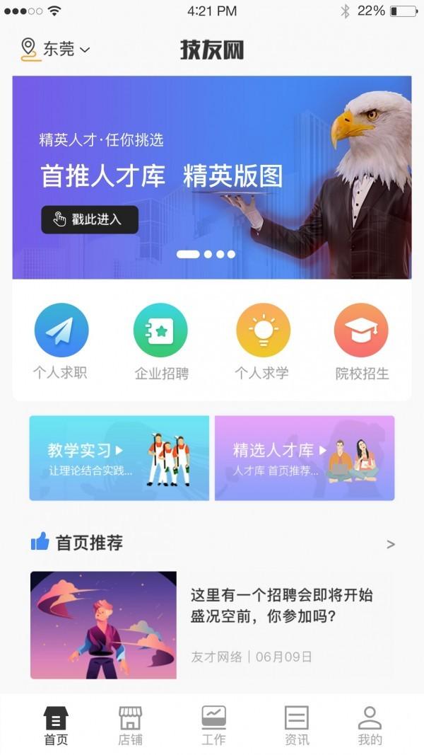 度才子app安卓版苹果版