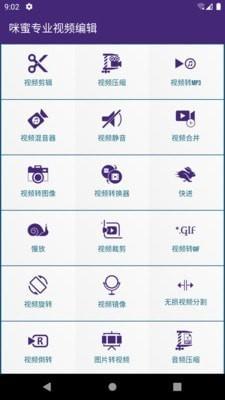 咪蜜专业视频编辑手机版IOS版