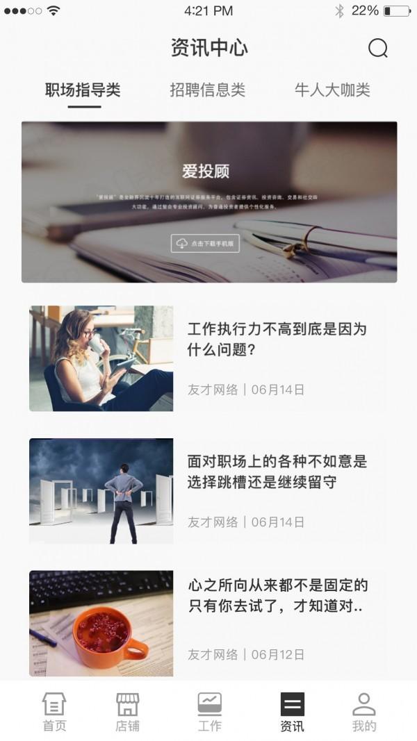 度才子app安卓版