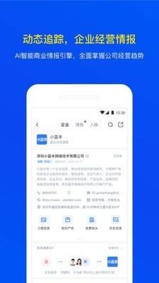 小蓝本app企业版IOS版