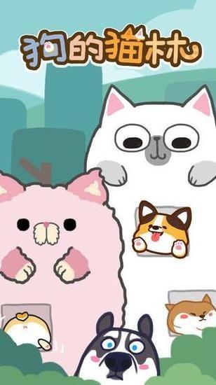 狗的猫林破解版IOS版