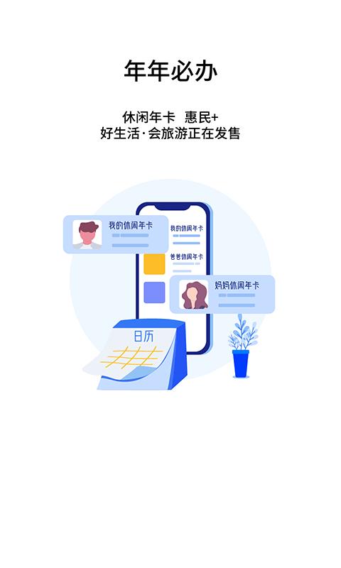 智慧苏州app苹果版