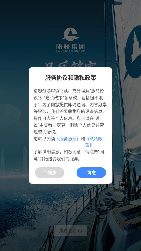 康+协同安卓版IOS版