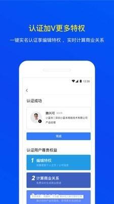小蓝本app企业版下载